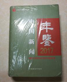 中国新闻年鉴2015(未拆封)
