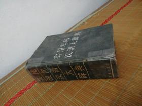 《实用双向汉语大辞典》(大32开硬精装 厚重册1472页 没有书衣)