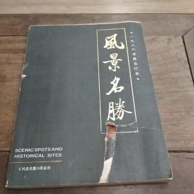 风景名胜(1988合订本)