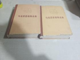 马克思恩格斯选集.第一卷+第二卷,两本合售