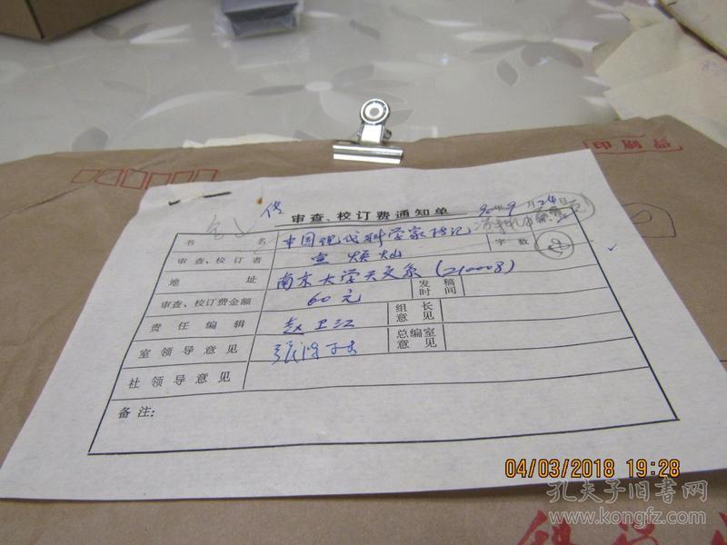中国现代科学家传记 资料约100页  913