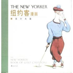 《纽约客》漫画·高尔夫篇