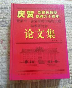 庆祝刘锡良教授执教六十周年,暨第十一届全国现代结构工程学术研讨会《论文集》