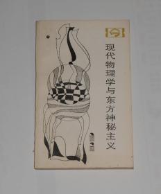 现代物理学与东方神秘主义 1984年