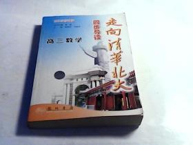 走向清华北大同步导读《高三数学》