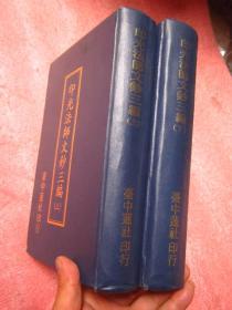 印光法师文钞三编  上下 全两册  大开布面精装  全新