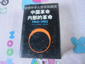 剑桥中华人民共和国史剑桥中华人民共和国史中国革命内部的革命 1966-1982