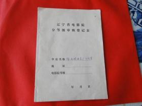 辽宁省电影院分等级审核登记表,16开