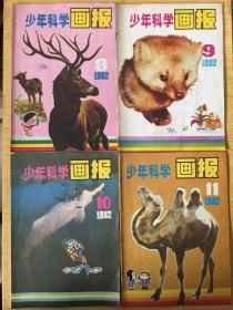 少年科学画报1982/3/5/6/7/8/9/10/11(8本合售)