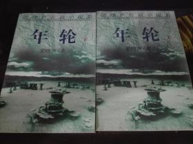年轮(1998年3月1版1次)