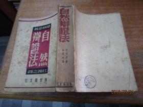 自然辨证法(民国38年五版私藏)