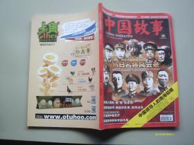 中国故事 2015-8