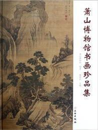 萧山博物馆书画珍品集