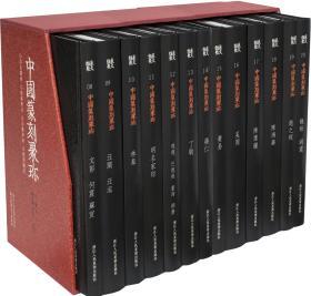 中国篆刻聚珍第二辑(名家印上)共13册