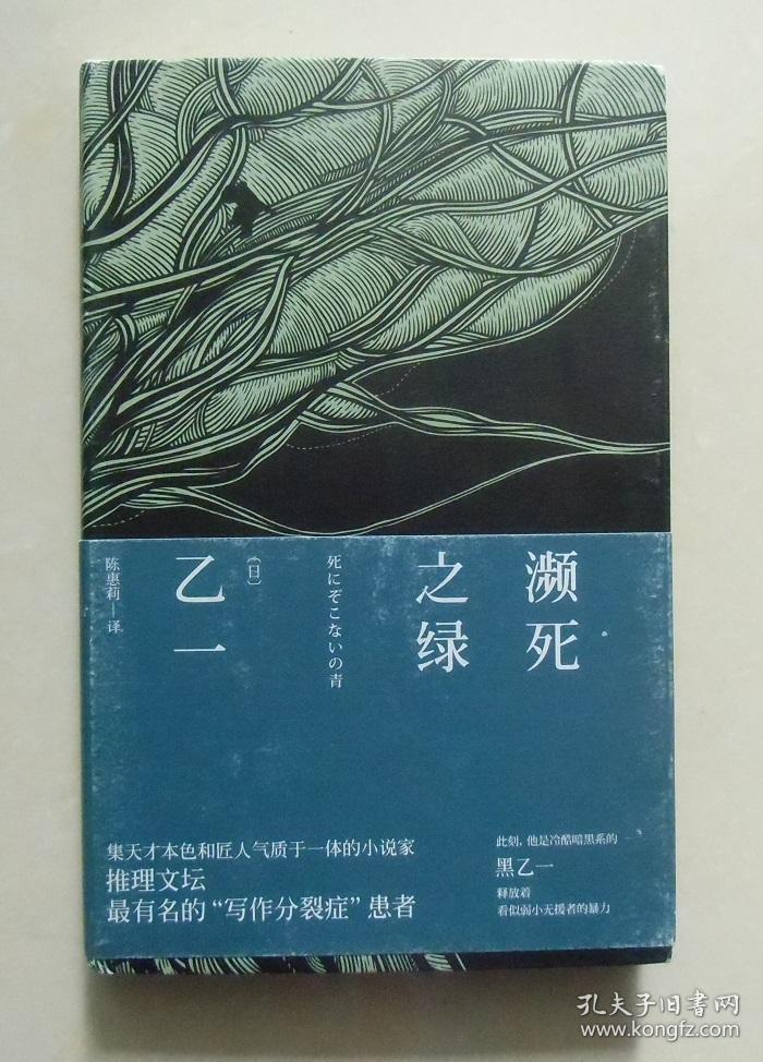 【正版现货】濒死之绿 日本当代传奇小说家乙一