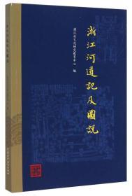 浙江河道记及图说