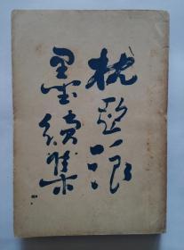 《枕亚浪墨续集》(1917年5月初版)