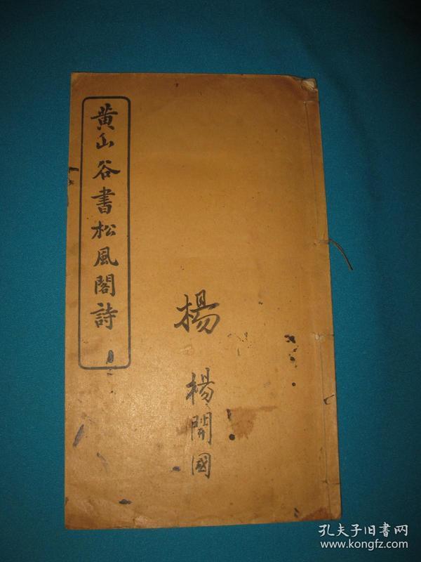 黄山谷书松风阁诗(民国4年老字帖)