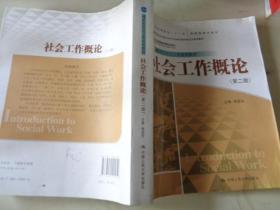 北京高等教育精品教材:社会工作概论(第二版)