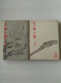 笑傲江湖 第二、三集  两册合售  明河社