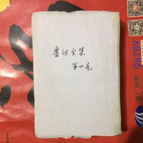鲁迅全集 4(第四卷,1948年版)