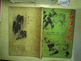 右江文艺(1984.38)