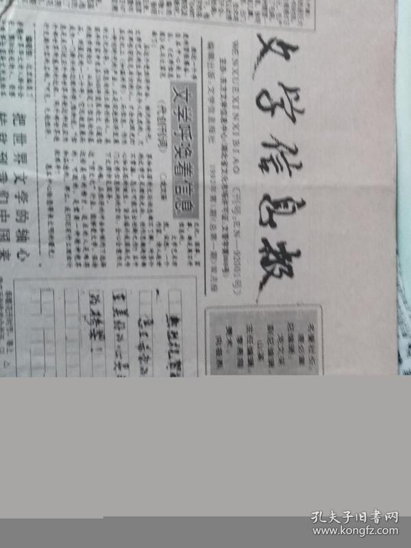 文学信息报,内刊,创刊号,刊头题字冰心