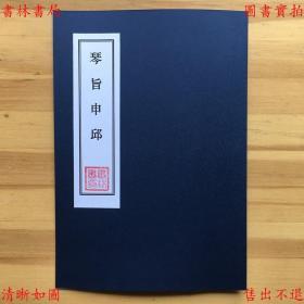 琴旨申邱-(清)刘人熙撰-排印本(复印本)