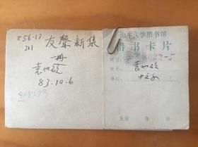 山东大学终身教授袁世硕签名借书卡