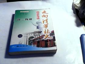 走向清华北大同步导读《高三物理》