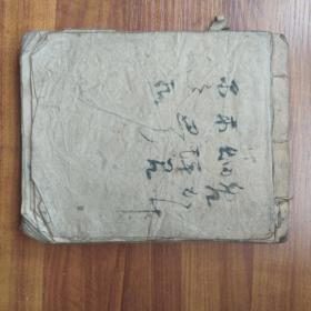 手抄本【19】     线装古籍  手钞本      皮纸手写