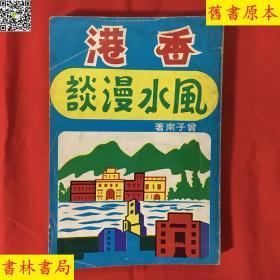 《香港风水漫谈》,(民)曾子南著,民国六十六年繁体竖排本,正版实拍,孔夫子孤本!