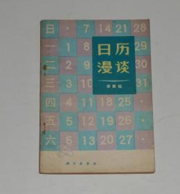 日历漫谈  1978年1版1印