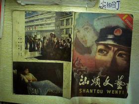 汕头文艺 (1985.1)