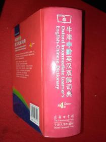 牛津中阶英汉双解词典(精装本)第四版(内页好)