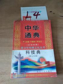 青少年传统文化丛书-中华通典(科技典第七分册)(印量2000)0.01元