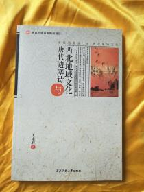 唐代边塞诗与西北地域文化
