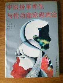 中医房事养生与性功能障碍调治