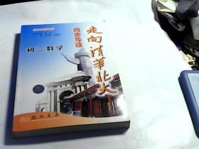 走向清华北大同步导读《初三数学》