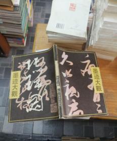 张瑞图墨迹大观(1版2印)