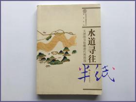 水道寻往 天津图书馆藏清代舆图选  2007年初版