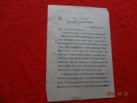 """(历史资料)中国人民银行 """"在河北、黑龙江、山东三省境内发现有关硬分币谣言的通报"""" (62)银密会乔字第90号"""