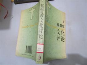 基督教文化评论.9