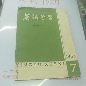 英语学习1965.7