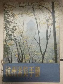 《杭州游览手册》