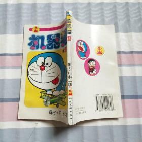 机器猫 第12卷 1995年4月1版5印