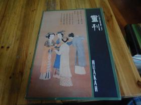 画刊 1983 安徽人民出版社 8k