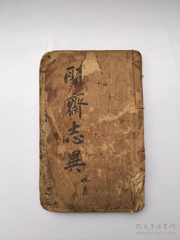 《聊斋志异新评》、清代木刻本(卷七)、