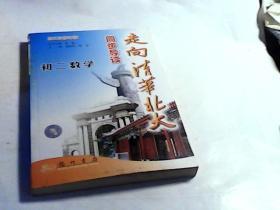 走向清华北大同步导读《初二数学》