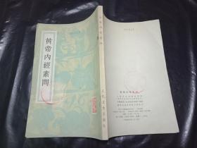 黄帝内经素问 (影印明顾从德本)1956年1版1982印刷--书品如图